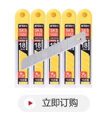 晨光ASS91413美工刀片