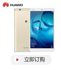 华为(Huawei) M5平板电脑 8.4英寸