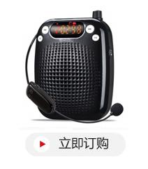 十度(ShiDu)SD-S611 无线扩音器