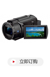 索尼(Sony) FDR-AX45 4K