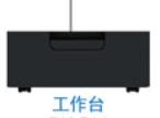 柯尼卡美能达(KONICA MINOLTA) 专供工作底柜 DK226 适用:bizhub C226