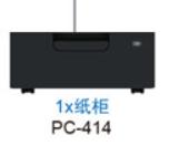 柯尼卡美能达(KONICA MINOLTA) 纸盒 PC-414 适用:bizhub C226