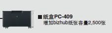 柯尼卡美能达(KONICAMINOLTA)大容量纸盒 PC-409 适用于:bizhub423 货号370