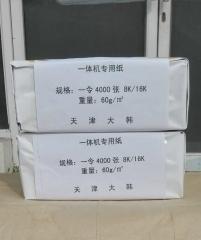 现货次日达 一体机速印专用纸 16开60克(十令一组,一组起送)优质环保 货号500