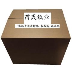 一体机专用书写纸 16开80克 每包500张,一箱8包  货号500