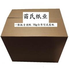 一体机专用纸 8开70克白书写试卷纸(十令一组)货号500
