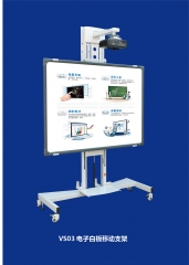 鸿合HiteVision电子白板专用移动支架VS03
