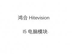 鸿合HiteVision I5电脑模块
