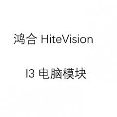 鸿合HiteVision I3电脑模块