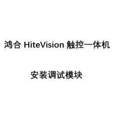 鸿合HiteVision触控一体机安装调试模块