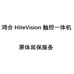 鸿合HiteVision触控一体机 55-70英寸屏体延保服务