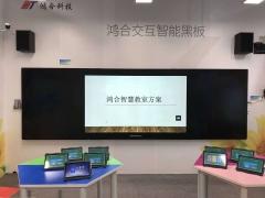 鸿合HiteVision 86英寸交互智能黑板TB-A1