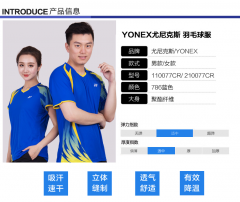 尤尼克斯(YONEX)男女款羽毛球运动上衣110077/210077,货号008.ZH017 男175
