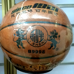 正品南华利生B9998高级纤维PU篮球 丁基发泡胎 进口丁基内胆 货号008.ZH006 7#