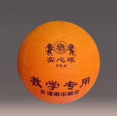 南华利生 实心球 2kg (10个装) 货号007.S3