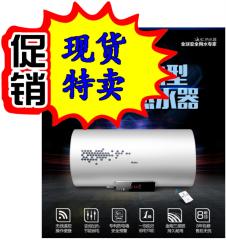海尔(Haier)60升电热水器 变频加热一级能效节能 专利2.0安全防电墙 货号009