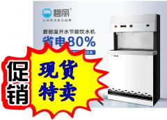 现货次日达 碧丽全自动节能饮水机商用 JO-3Q-A 柜式饮水机价格 不锈钢直饮机 货号009.
