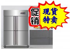 莱福特四门冷柜四门冰箱商用4门冰柜冷柜冷藏冷冻双温立式保鲜厨房餐厅 货号009A