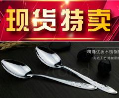 现货次日达  加厚不锈钢玫瑰勺 餐具饭堂西瓜勺儿童勺尖勺饭勺调羹汤匙 汤勺  货号009