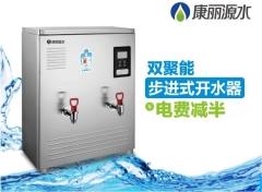 碧丽JO-K120C开水器全自动双聚能步进式开水机不锈钢节能开水器   货号009