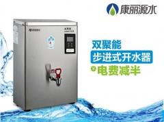康丽源K20C不锈钢饮水机开水器 热水器 商用 学校 工厂 单位  货号009