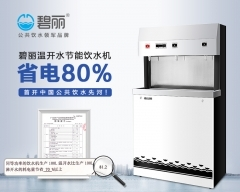 碧丽BCJO-3Q3不锈钢步进式电开水器商用柜式触摸数码饮水机一开两温  货号009