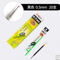 晨光(M&G)G-5 按动中性笔替换笔芯0.5mm  黑色  货号013.LK