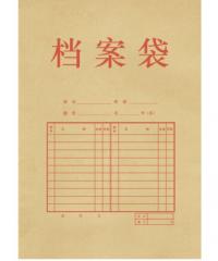 得力5953牛皮纸档案袋(100个起送)  货号013.LK