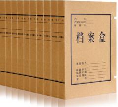 得力5620档案盒(牛皮纸)20个起送  货号013.LK
