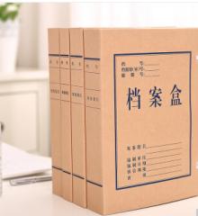GC 牛皮纸档案盒5cm  50个起送  货号013.LK