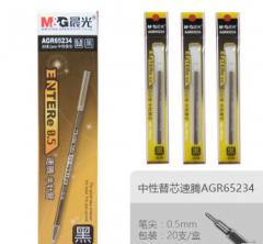 晨光(M&G)中性笔替芯 笔芯 0.35/0.38/0.5/0.7/1mm AGR65234黑色0.5mm20支装  15盒起送 货号013.LK