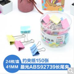 晨光ABS92739 彩色长尾夹  10筒起送  货号013.LK