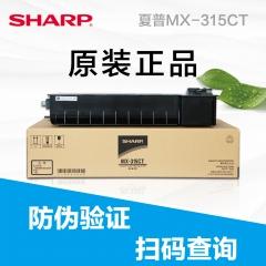 现货隔日达  夏普MX-315CT墨粉(2支) 货号013.LK
