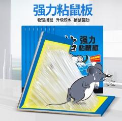 ADP粘鼠板超强力大老鼠贴灭鼠驱鼠器抓老鼠胶笼夹药捉鼠捕鼠神器货号099.L40