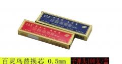 现货隔日达 百灵鸟140型圆珠笔芯 0.7mm子弹头适用于拔帽圆珠 红 蓝 100支/盒  货号016.LG3152 红 100支/盒