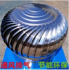 不锈钢屋顶通风器无动力通风器排风帽排气扇换气扇通风机风球  货号016.LG3087 300型