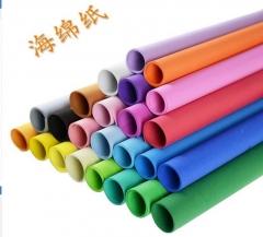 现货隔日达 彩色海绵纸幼儿园装饰儿童DIY手工装饰材料50*80    20张/包 货号016.LG3006