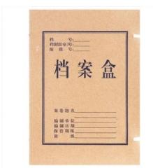 现货隔日达  牛皮纸  档案盒优质加厚 10个/包  5cm  /3cm  货号016.LG3277 3cm