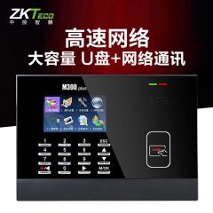 非现货7日达 中控ZKTeco M300Plus 射频卡考勤机 货号015.L9