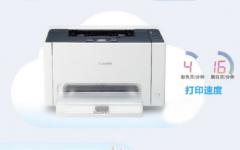 现货隔日达佳能 LBP7010C 彩色激光打印机货号888.Ai