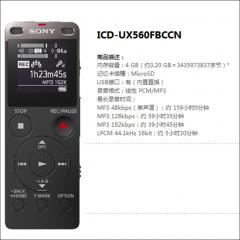 索尼ICD-UX560FBCCN 录音笔  4G 货号:888.ZL70
