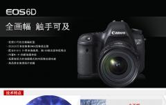 佳能 6D (EF 24-105mm f/4L IS USM) 送32G卡 货号888.ZL85
