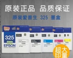 爱普生T3250-T3259 原装墨盒套装 货号888.zhc