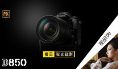 尼康 Nikon  D850 单反相机套装货号888.LS