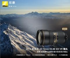 尼康 AF-S 尼克尔 24-70mm f/2.8E ED VR 镜头套装 货号888.LS