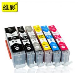 雄彩适用佳能TS8060 TS9060 TS6060 TS5060打印机墨盒670 671油墨 货号888.C(lg)