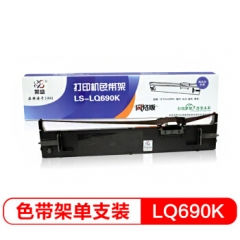 LS-LQ690K 针式打印机色带架  货号888.hc010