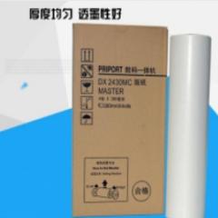 DX2430MC版纸 2430 版纸 一体机蜡纸 货号888.CH016