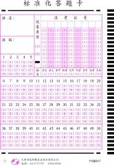 斯腾 64K标准化答题卡Y100317 20000张/箱 货号100.XH419