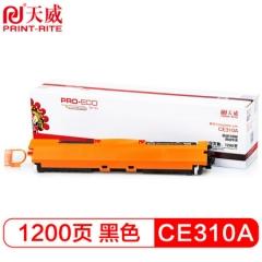 天威(PrintRite)PR-CE310A 适用 佳能LBP7010 CE311a硒鼓粉盒 黑色 货号888.hc131